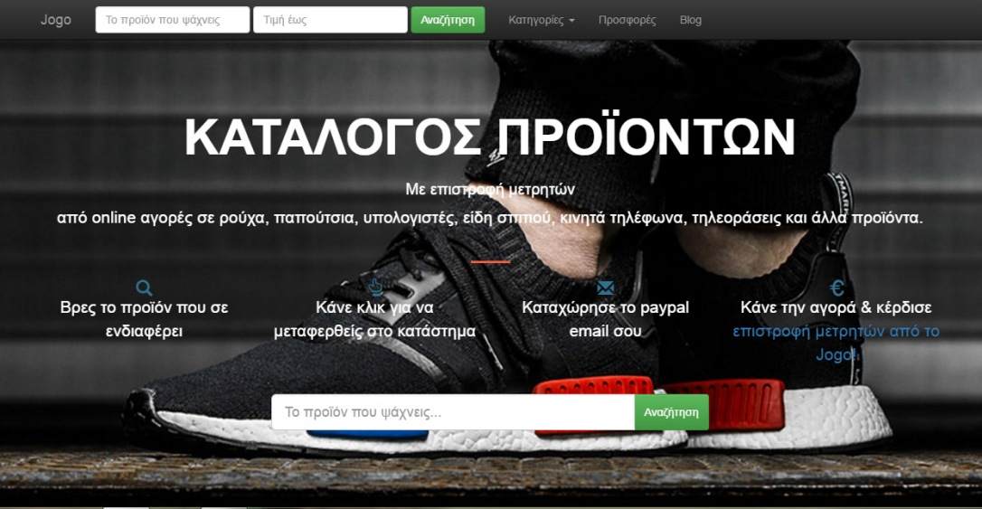 jogo-online-shopping-epistrofi-metriton
