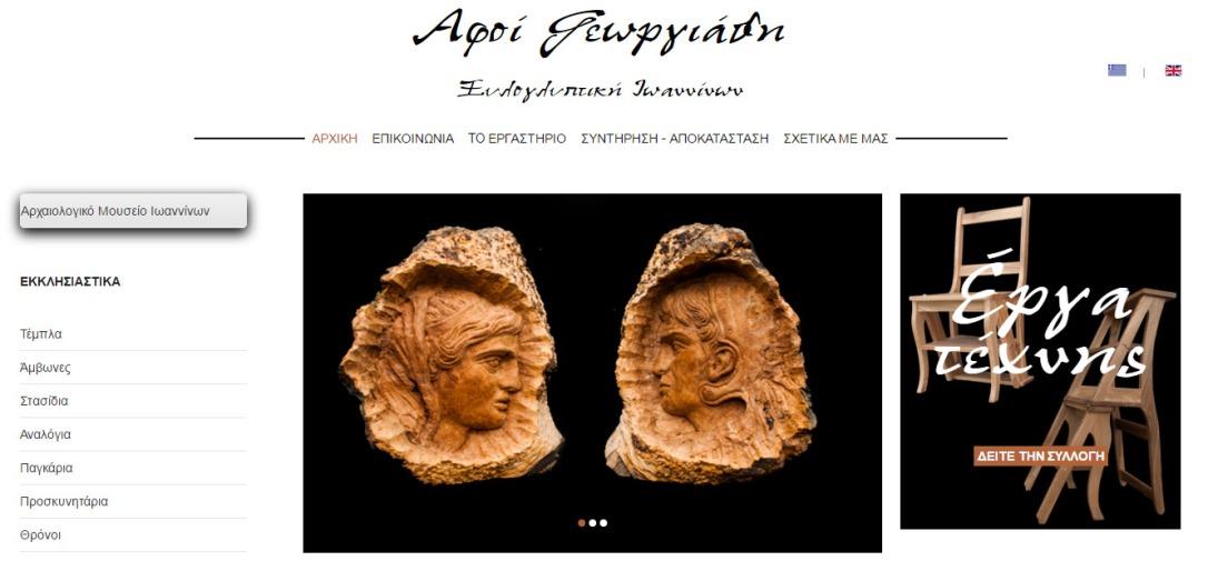 xiloglipta-ioannina-afoi-georgiadi